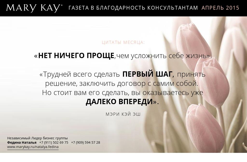 meri-key-aprel
