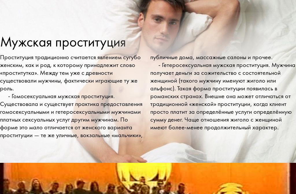 muzhskaya-geteroseksualnaya-prostitutsiya