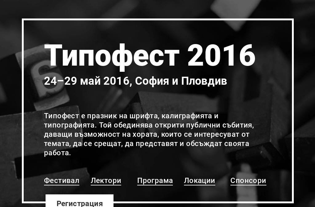 Типофест 2016
