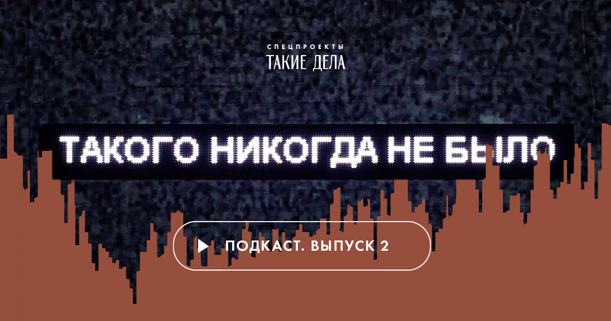 https://tnnb.takiedela.ru/podcast-2/?utm_source=twitter.com&utm_medium=social&utm_campaign=20-let-nazad-v-rossii-proizoshla-seriya-te&utm_content=32890435