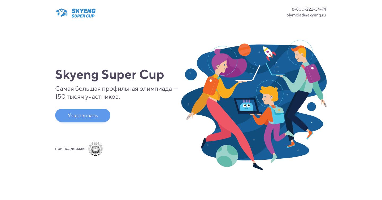 Картинки по запросу Skyeng Super Cup